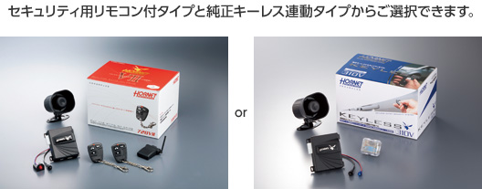 セキュリティ用リモコン付タイプと純正キーレス連動タイプからご選択できます。