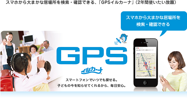 スマホから大まかな居場所を検索・確認できる、「GPSイルカーナ」(2年間使いたい放題)