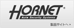 HORNET 製品サイトへ