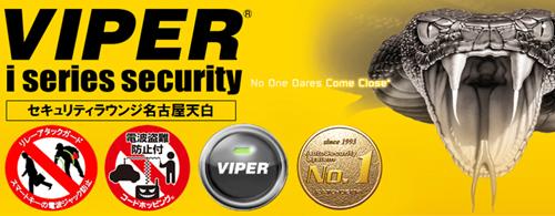 リレーアタック対策モデル iシリーズ VIPER2104Vi