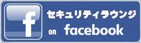 SL名古屋天白フェイスブックページ
