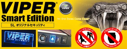 VIPER SmartEdtion
