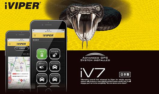 通信ネットワーク対応iVIPER iV7のトップ画像