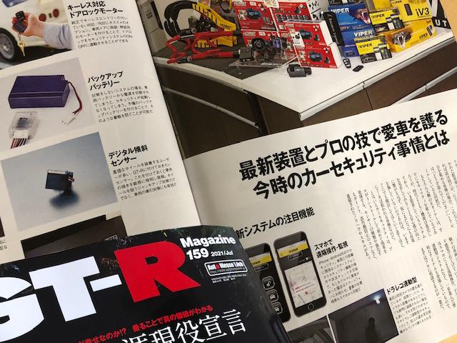 GT-R_magazine_img